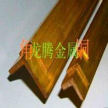 H59黄铜角铜,等边L型铜型材图片