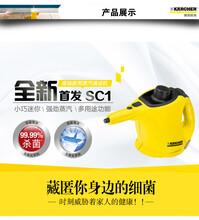 德国凯驰SC1蒸汽清洁机家用高温杀菌除螨清洗机豪华版