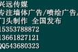 山西太原大同阳泉长治晋城朔州忻州晋中吕梁临汾运市墙体广告公司1535--378--8872