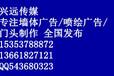 福建福州墙体广告公司1535-37888-72小伙自建奢华别墅厦门宁德莆田泉州漳州龙岩三明南平市
