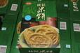 供应桂林荔浦米饼