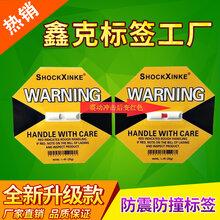 精密設備搬運好幫手SHOCKXINKE防震標簽廠家電話防震撞顯示標簽防沖擊標簽