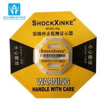 易碎物品物流运输冲击指示器安全运输防震动碰撞警示标签图片