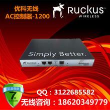 美国优科ZoneDirector1205无线AC控制器/Ruckus1205控制器/优科1205无线控制器图片