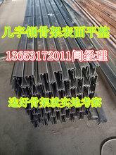 几字钢骨架生产厂家A达威大棚几字钢骨架生产厂家