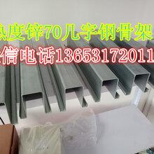 复合式大棚几字钢骨架加工厂家A冀州大棚几字钢骨架加工生产厂家