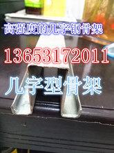 高锌层大棚几字钢骨架批发厂家A青州大棚几字钢骨架批发厂家