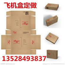 厂家批发供应定制各种规格加印LOGO飞机盒图片