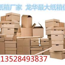 深圳公明汽车站纸箱厂公明汽车站附件纸箱厂家图片