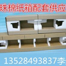 深圳公明珍珠棉厂公明珍珠棉纸箱配套供应图片