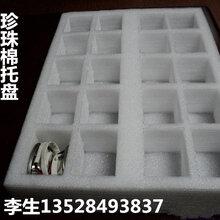 深圳龙华大浪珍珠棉厂家大浪优质珍珠棉供应图片