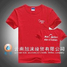 昆明促销衫短袖长袖T恤衫厂家盘龙区活动衫活动T恤定制价格