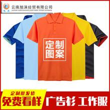 昆明广告衫定做晋宁广告T恤厂家晋宁促销衫价格螺蛳湾广告衫批发