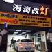 重庆宝马118i车灯改装透镜氙气灯重庆海海车灯氙气灯改装