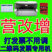 营改增打印机是24针82列平推针式打印机不用调能打二维码图片