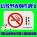 宿舍有人抽烟怎么办?-吸烟报警器
