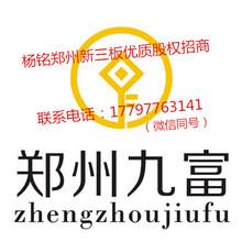 杨铭全国新三板招商开户