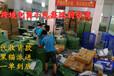 出口跨境电商B2C小包集运台湾物流专线