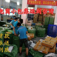 台湾集运跨境电商小包物流专线