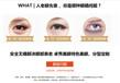 上城区眼部护理祛眼袋祛黑眼圈祛眼纹哪家好?
