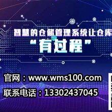 企业WMS系统_企业仓储管理系统_wms仓库管理系统