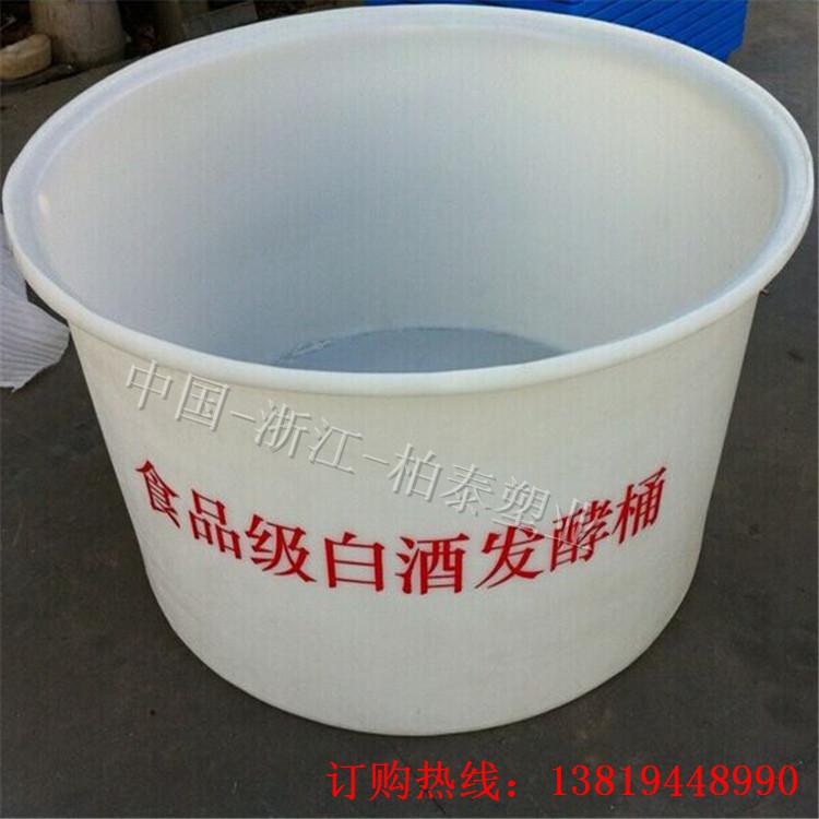 绍兴老酒酿造圆桶 食品级榨菜腌制缸 1立方敞口塑料桶 全国24小时销售热线:13819448990QQ:2851180638 柏泰塑料容器,厂家直销,型号规格齐全,支持定制 制作工艺:采用韩国进口聚乙烯原料经国外成熟的滚塑工艺一次完整成型。 产品优点:圆桶颜色有白、黑、蓝、绿、黄、红、橘黄、橙色等各种颜色,圆桶为圆柱立式平底敞口设计,底小口大,方便搬运、堆叠存放。圆桶无焊缝、一次成型、耐酸碱、耐碰撞、耐高温(80)、耐冷冻(-30)、内外光滑、抗强震、防紫外线照射,符合食品卫生要求。使用
