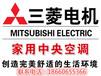 潍坊三菱电机中央空调旗舰店盛大开业