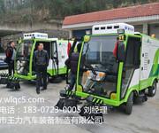 电动扫路车/节能环保扫路车图片