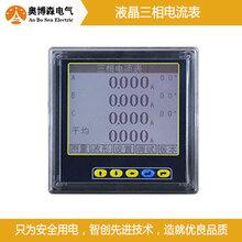 奧博森qp450數顯電流表電壓表可訂做圖片