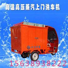 广州移动蒸汽洗车机的价格三轮车式高压洗车设备特点