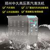 環保高壓蒸汽洗車機現在市場如何