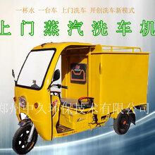 蒸汽洗车机移动洗车机高压蒸汽洗车机蒸汽清洗机店面专用蒸汽洗车机图片
