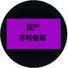 广州汉智-化妆品注册/备案/国产/进口化妆品/新原料注册/备案代理