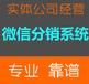洛阳微信公众号开发、微信分销商城、微信拼团、投票活动推广