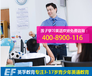 6岁孩子暑假去哪补英语?北京学少儿英语有哪些好的班