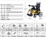 济南威之群电动轮椅