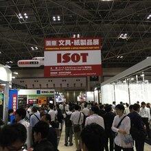 2017第28届日本东京ISOT文具及纸制品展览会