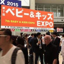 2017日本东京国际婴童用品展览会(Baby&KidsExpo)