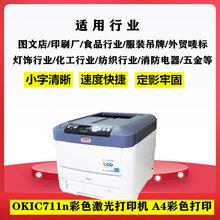 食品包装标贴打印机彩色激光不干胶标签打印机图片