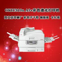 OKIC910nA3+彩色激光打印机300克铜版纸特种名片纸不干胶图片