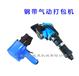 KZLS32分離式鋼帶打包機?氣動鋼帶打包機捆扎機