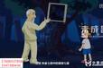 网红flash动画MG动画视频、宣传视频