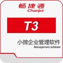 用友t6,用友软件t6,用友T6企业管理软件,用友财务软件