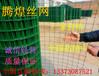 绿色养殖铁丝网#南通绿色养殖铁丝网#绿色养殖铁丝网厂家