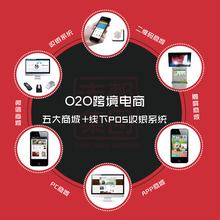 O2O跨境电商平台开发多少钱