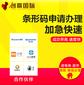 香港化妆品条码在哪里申请---创赢国际图片