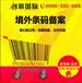 台湾条码如果在国内各大超市市场更合法使用