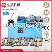 钢筋滚丝机价格低_金牌服务_买钢筋滚丝机找大型正规厂家图片