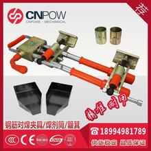 钢筋对焊机卡具_MH-25-K电渣压力焊钢筋_埋弧焊夹具图片