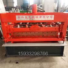 压瓦机设备大全,970型彩钢机,建材加工机器,彩钢瓦机生产